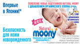 moony natural 49031112207935